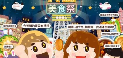 2019天母美食祭(Tianmu food festival)吃美食就送你暢遊加拿大看極光和東京迪士尼雙人遊,還有雙人廚具鑄鐵鍋等大獎讓你抱回家!