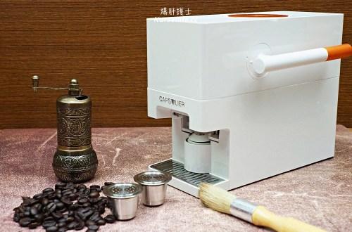 Capsulier Lite 咖啡膠囊製作機|可以製作自己喜愛的咖啡膠囊,不僅環保還超省錢!