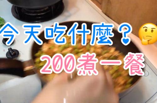 《今天吃什麼》超市200元煮一餐