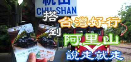 搭【台灣好行到阿里山】根本就是一個說走就走的旅行!