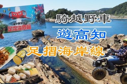 高知|騎越野車遊日本人號稱最難抵達的【足摺海岸線】!