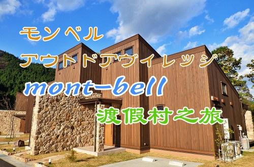高知 【mont-bell 渡假村 】之旅