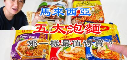 馬來西亞五大熱門泡麵,哪一樣最值得買?