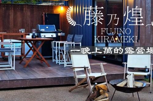 靜岡|藤乃煌 富士御殿場 FUJINOKIRAMEKI.一晚上萬的豪華露營場