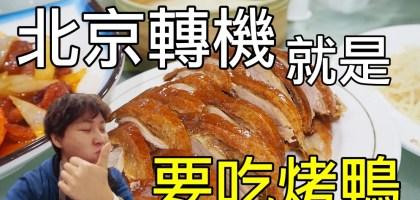 北京轉機順吃全聚德烤鴨之旅