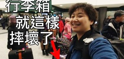 北京前進米蘭,亂流遇好遇滿!行李箱還摔壞…
