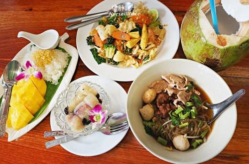 曼谷BTS Nana 那那站美食|Krua Khun Puk.平價肉骨茶魚丸米粉和泰國菜