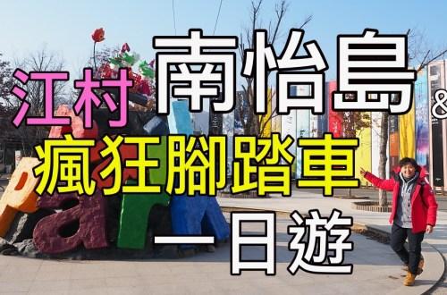南怡島 、小王子村 & 江村鐵道瘋狂自行車一日遊