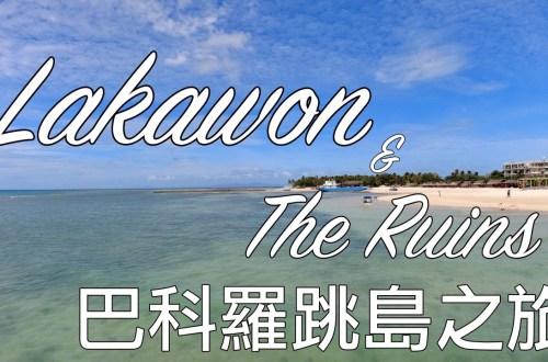 巴科羅跳島!Lakawon & The Ruins之旅