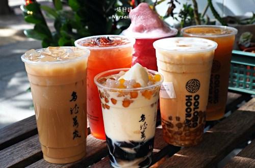 天母超狂飲料店:烏龍萬歲,台灣茶現點現泡,週一珍珠免費、週五第二杯半價!