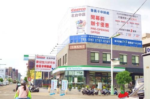 台中好市多二店準備在北屯開幕!全台灣第二家有加油站的好市多就在台中