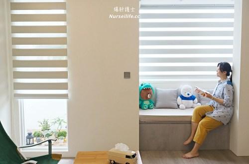 隆美BLING拼接窗簾不但美觀還兼具採光、降溫和隱私性!