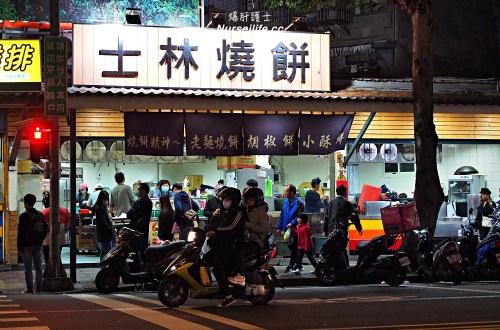 士林燒餅(原南港老張胡椒餅)|士林夜市排隊餅店.糖糕酥餅、小酥餅必買!