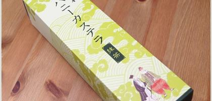【東京必買】文明堂抹茶蜂蜜蛋糕