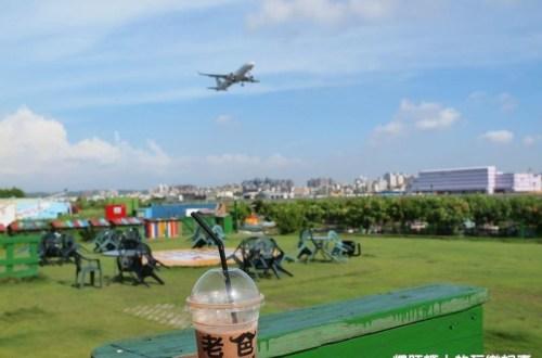 【高雄景點】小港老爸咖啡休閒農場(機場咖啡),可以看飛機起降的景觀餐廳。