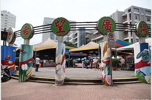 希望廣場-農民市集 台北假日必逛的好地方!