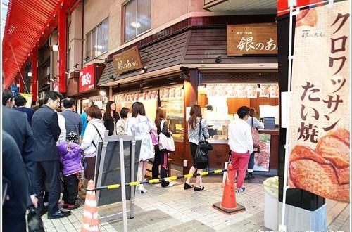 【名古屋甜點】銀のあん 鯛焼き 大須商店街的人氣排隊鯛魚燒