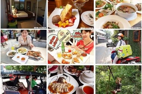 【泰國旅遊】曼谷X清邁自由行 就是要到泰國當貴婦!