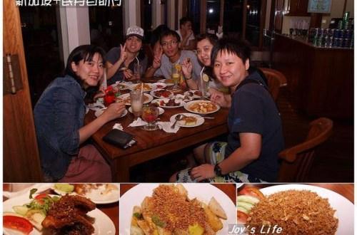 【民丹島】Bumbu印尼餐廳