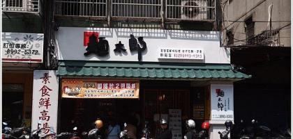 【新北 新莊】麵太郎日式定食居酒屋(改名麵麵)
