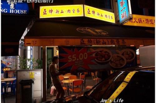 【新加坡】亞坤肉骨茶