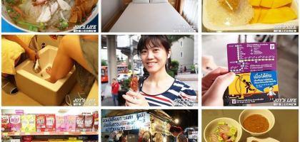 【曼谷自助】台北→香港→曼谷→SUKHUMVIT 38巷小吃一條街