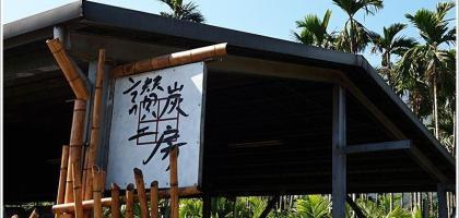 【花蓮】把竹炭商品化,讚炭工房。