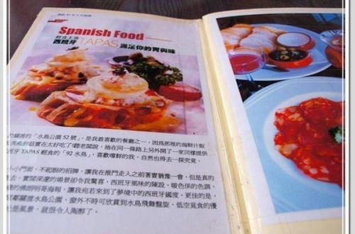 【台北關渡】水鳥92–西班牙料理
