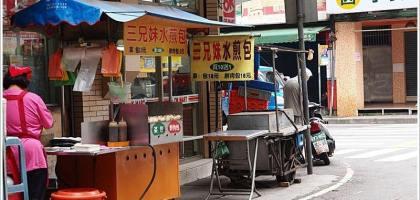 【泰山】便宜好吃的三兄妹水煎包