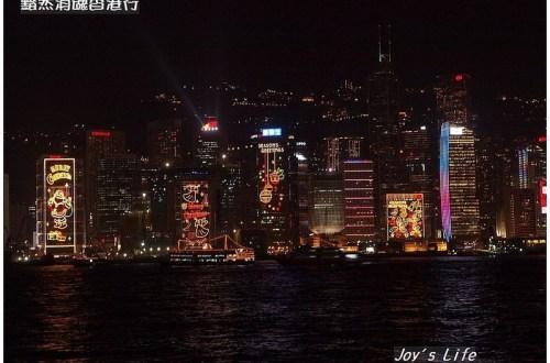 【香港尖沙咀】幻彩詠香江─美到不行的維多利亞港夜景,順逛SOGO~
