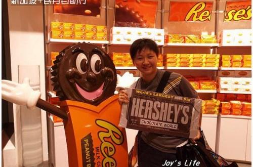【新加坡】賀喜Hershey's巧克力專賣店