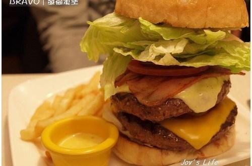 【台北 松山】再訪BRAVO 發福漢堡