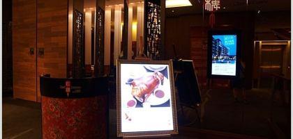 【宜蘭】令人吃了還想再吃的烤鴨,紅樓烤鴨宴!