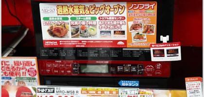【日本必買】強烈勸敗!! 日立過熱水蒸氣水波爐 HITACHI MRO-MS8
