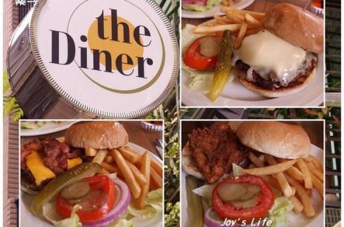 【台北大安】The Diner 樂子