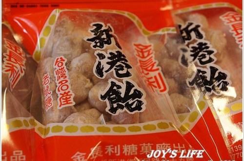 【嘉義】百年老鼠糖,金長利新港飴。