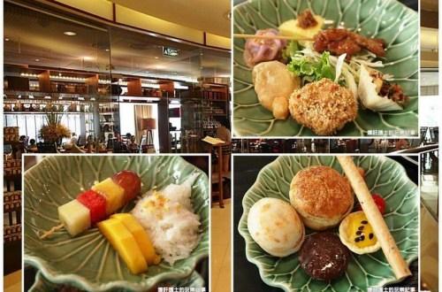 【曼谷自助】Erawan Tea Room C/P值超高的泰式下午茶