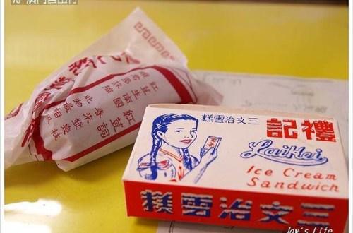 【澳門】禮記雪糕