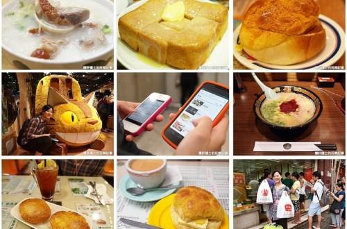 2013香港‧味覺之旅
