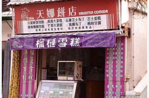 【澳門】天娜餅店