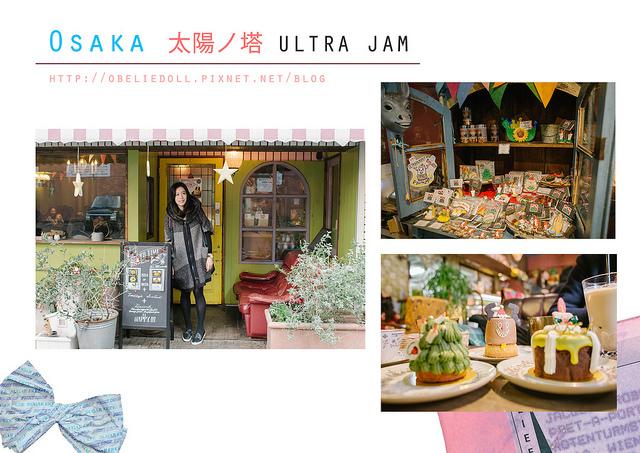 日本✿ 京阪奈自由行|大阪 中崎町|太陽之塔 ULTRA JAM  大阪必吃夢幻甜點!!!
