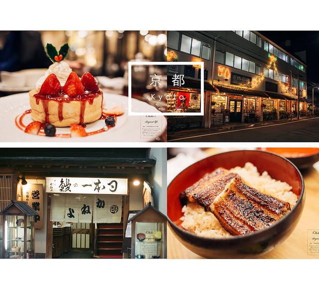 日本 ✿ 京阪奈自由行 |DAY1|交通票篇+京極かねよ鰻魚飯、星乃咖啡店、惠文社