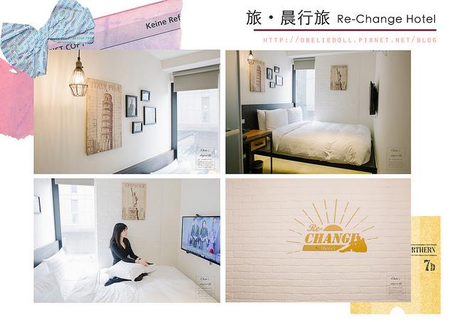台北 ✿ /台北車站住宿/ 旅‧晨行旅 Re-Change Hotel 商務、自助行首選