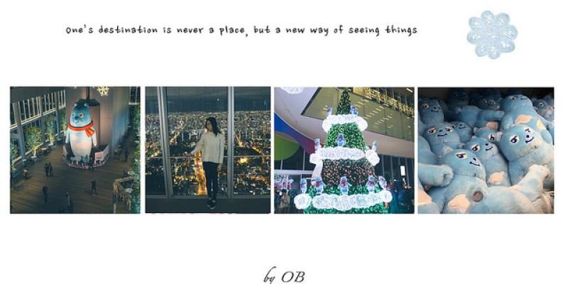 |大阪|京阪奈自由行 - HARUKAS 300展望台 日本第一高樓 無死角壯觀夜景