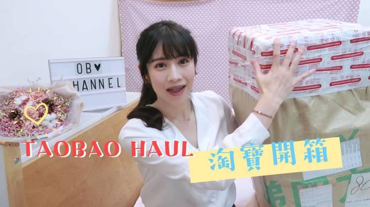 淘寶開箱TAOBAO HAUL | 家居佈置質感好物 附店家、集運分享