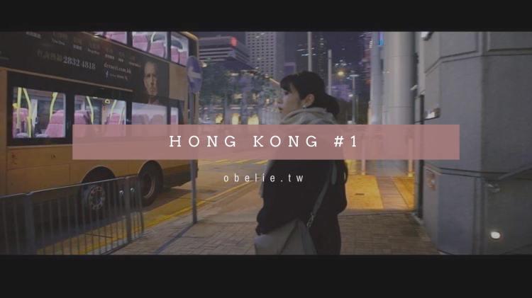 Hong Kong Vlog#1 三訪香港 榴槤大餐、約會餐廳、打卡景點