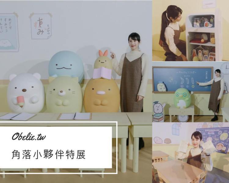 台北松山文創園區  Sumikko Gurashi 角落小夥伴 窩在角落的生活特展