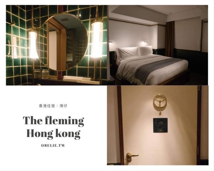 香港住宿:芬名酒店 The Fleming Hong Kong 復古船艙設計旅店