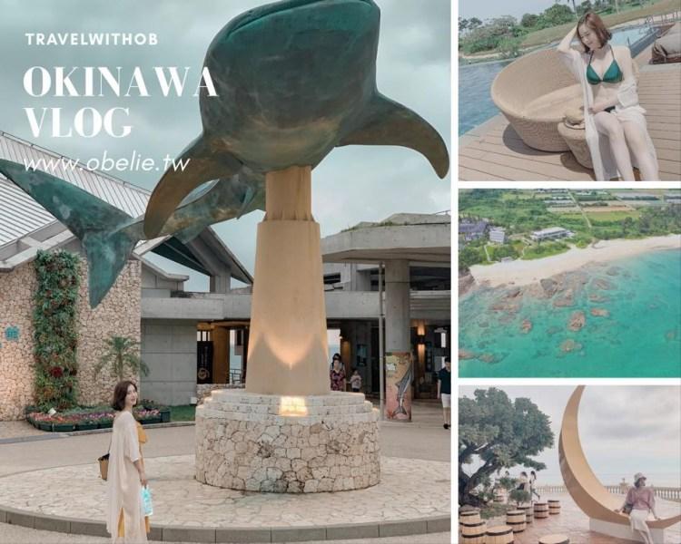 Okinawa: Travel with OB 沖繩好好玩|OB歐蓓粒