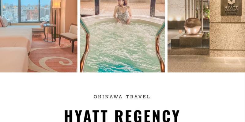 沖繩住宿:國際通質感飯店 Hyatt Regency Naha 那霸凱悅酒店